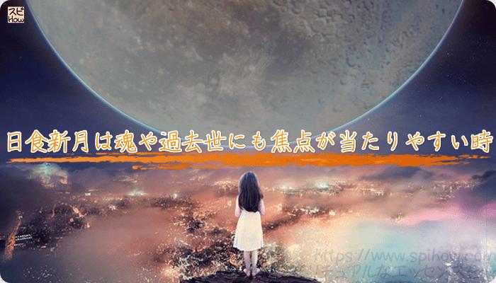 日食新月は魂や過去世にも焦点が当たりやすい時