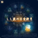 2018年8月11日のしし座の日食新月で開運する方法