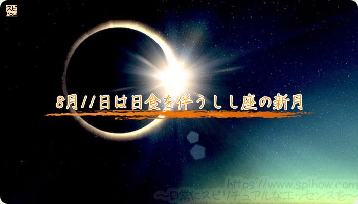 8月11日は日食を伴うしし座の新月