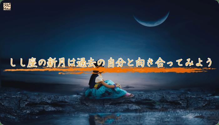 今回のしし座の新月は過去の自分と向き合ってみよう