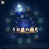 8月26日のうお座の満月はリンパマッサージをすることで開運する方法