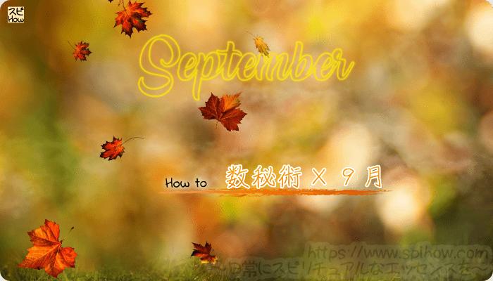 数秘術で占う2018年9月の過ごし方!数字を意識して開運する方法