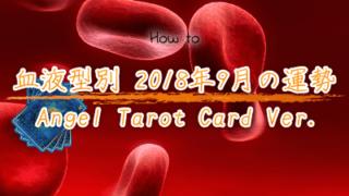 2018年9月の無料タロット占い!血液型別に開運への道をタロット占いで知る方法