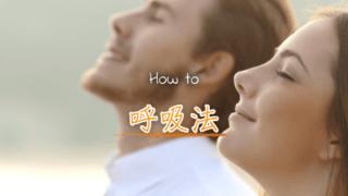 簡単な呼吸法を実践してみることで体の中のネガティブなものを吐き出す方法