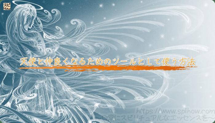 オラクルカードを天使と仲良くなるためのツールとして使う方法