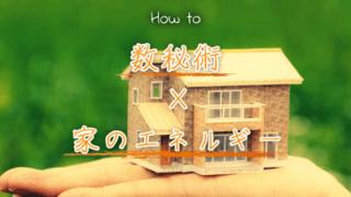 数秘術を利用してあなたの家が持つエネルギーを知る方法