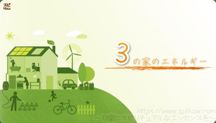 3の家のエネルギー