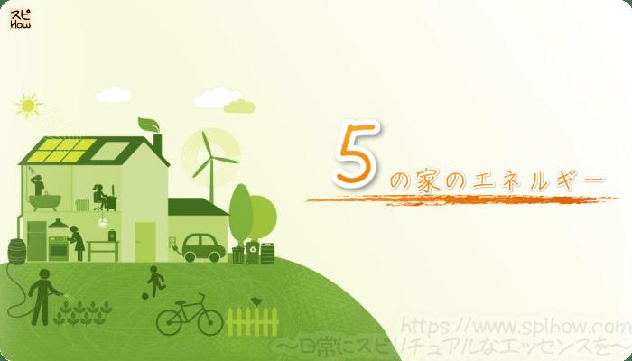 5の家のエネルギー