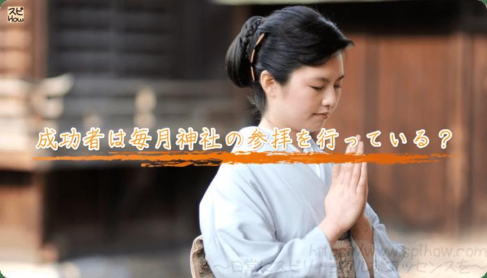 成功者と呼ばれる方は毎月神社の参拝を行っている?