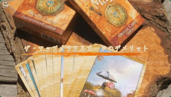 ザ・マップオラクルカードのデメリット