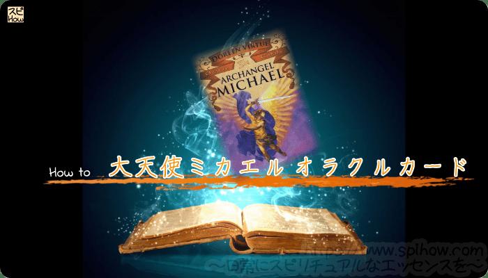 「大天使ミカエルのオラクルカード」を利用して強力な守護をしてもらう方法