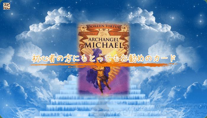 初心者の方にもとってもお勧めなのが大天使ミカエルのオラクルカード