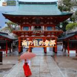 雨の日に神社に参拝することで「穢れ(けがれ)」を落としてもらう方法