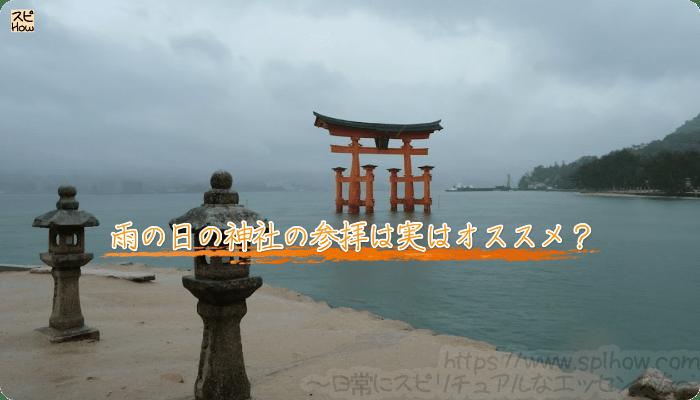 雨の日の神社の参拝は実はオススメ?