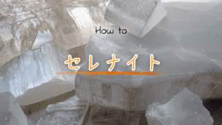 パワーストーン「セレナイト」の効果で過去世からのカルマを癒す方法