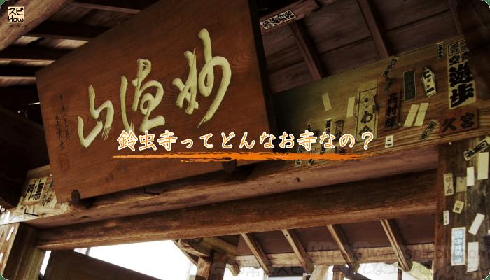鈴虫寺ってどんなお寺なの?