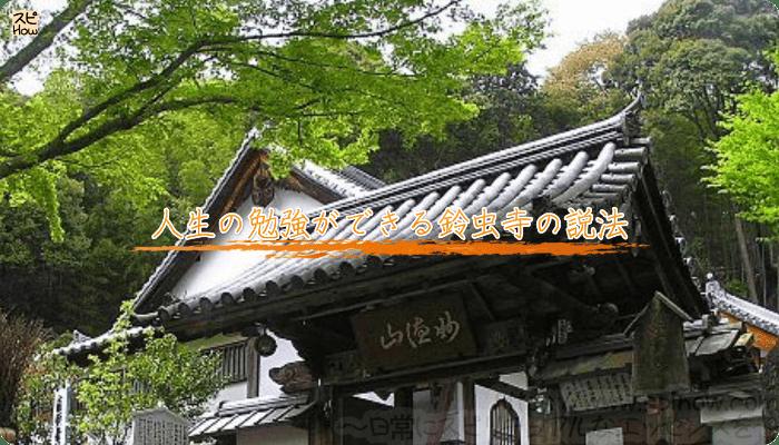 人生の勉強ができる鈴虫寺の説法