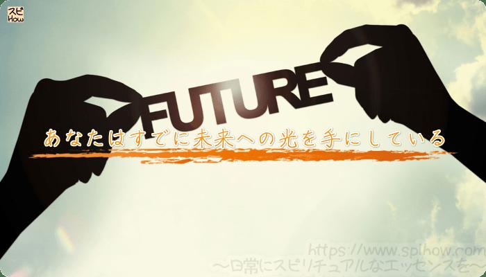 あなたはすでに未来への光を手にしている