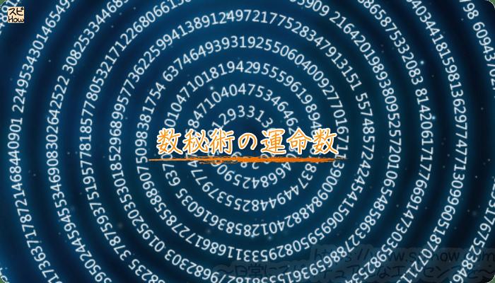 数秘術の運命数
