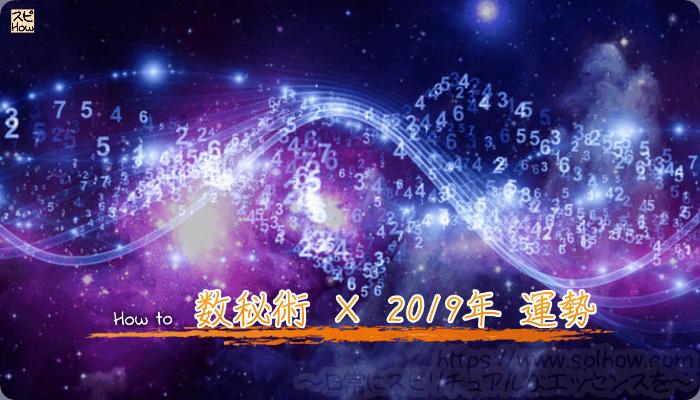 【数秘術で占う2019年の運勢】生年月日からあなたの2019年のサイクルを知る方法