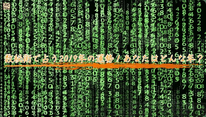 数秘術で占う2019年の運勢!あなたのサイクルではどんな年に?