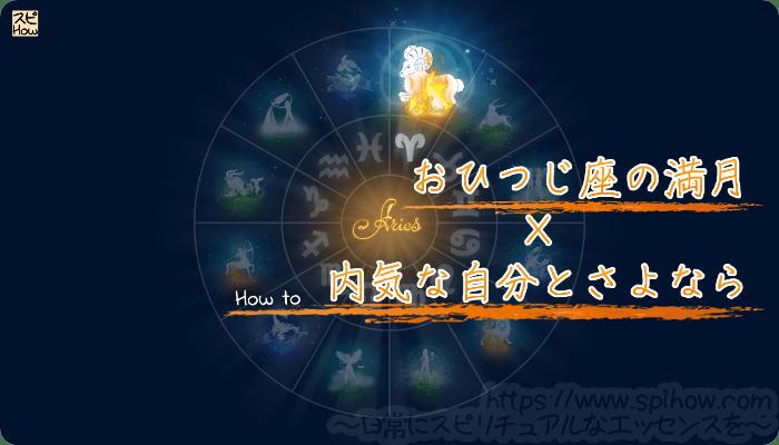 9月25日のおひつじ座の満月のパワーを借りて内気な自分とさよならする方法