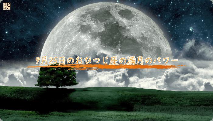 9月25日のおひつじ座の満月のパワー
