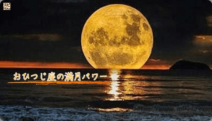 おひつじ座の満月パワー
