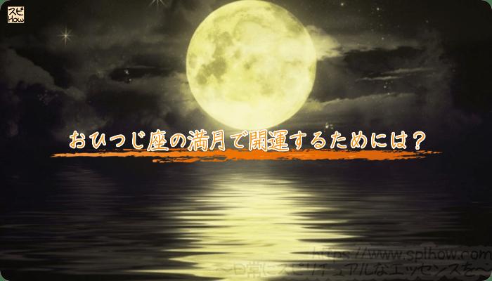 おひつじ座の満月で開運するためには?