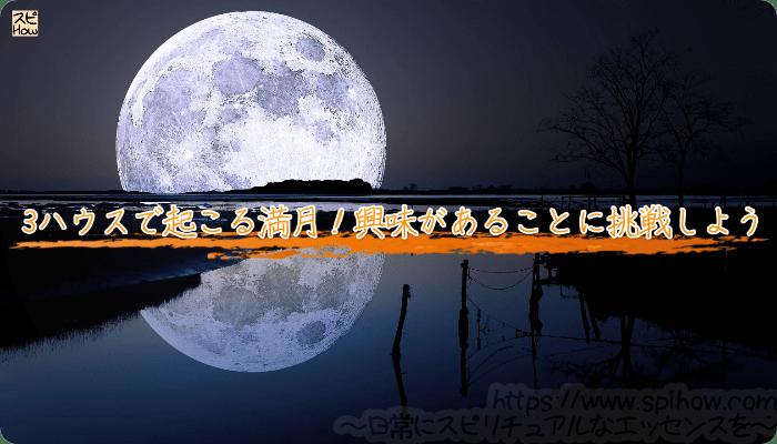 3ハウスで起こる満月!興味があることに挑戦しよう