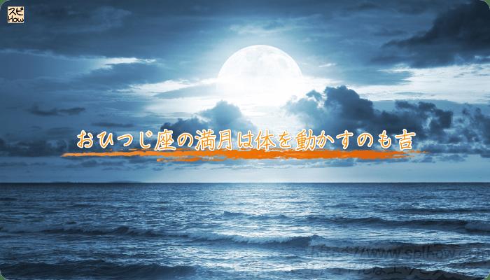 おひつじ座の満月は体を動かすのも吉