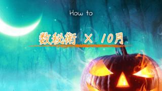 数秘術で占う2018年10月の過ごし方!数字を意識して開運する方法
