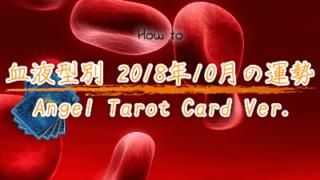 2018年10月の無料タロット占い!血液型別に開運への道をタロット占いで知る方法