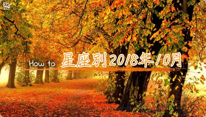 【2018年10月の運勢を知り開運する方法】各星座ごとに西洋占星術で占う10月のあなたの運勢は!?