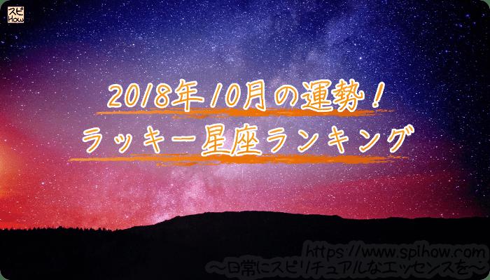 2018年10月のあなたの運勢!ラッキー星座ランキング