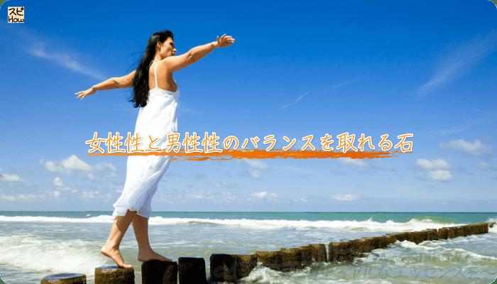 女性性と男性性のバランスを取れる石
