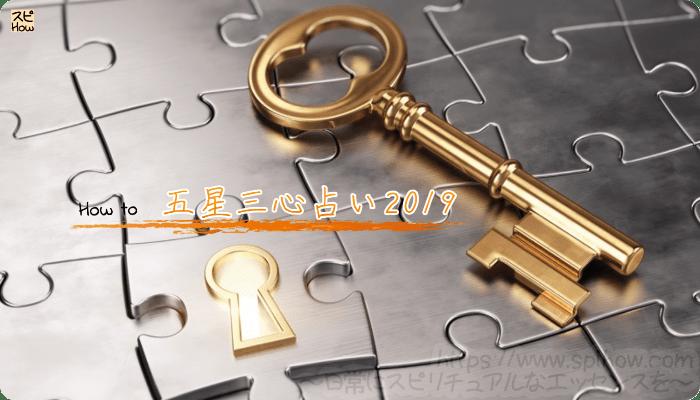 ゲッターズ飯田の「五星三心占い2019」で開運する方法