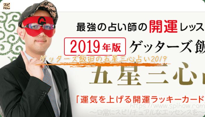 ゲッターズ飯田の五星三心占い2019