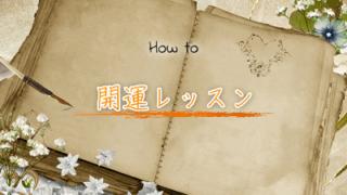 ゲッターズ飯田の2019年の運勢本発売!開運レッスンで開運する方法