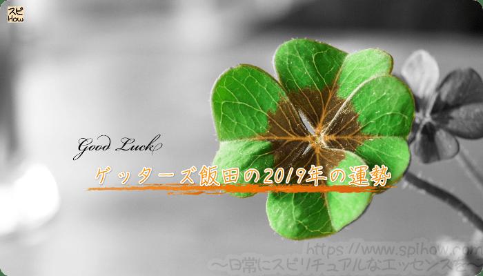 ゲッターズ飯田の2019年の運勢