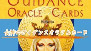 「女神のガイダンスオラクルカード」を利用して女性性を開花させていく方法