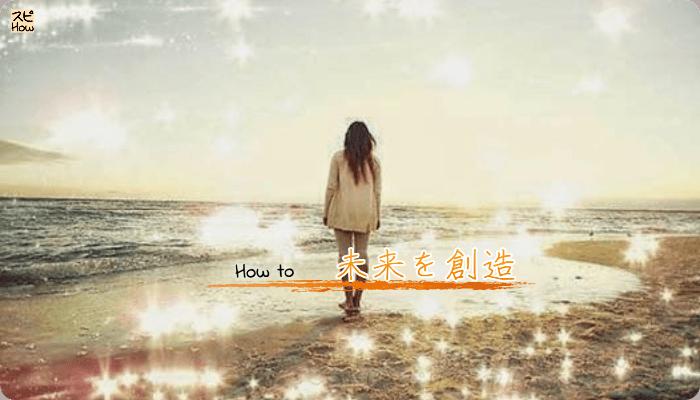 ポジティブな言葉の力を借りてあなたの未来をクリエイトしていく方法