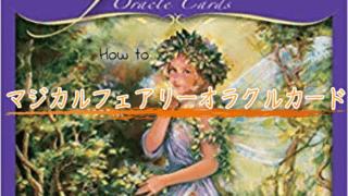 マジカルフェアリーオラクルカードの使い方と妖精からのメッセージをもらう方法