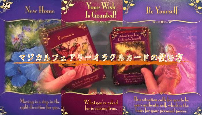 マジカルフェアリーオラクルカードの使い方