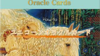「ユニコーンオラクルカード」を使いインナーチャイルドを癒してあげる方法
