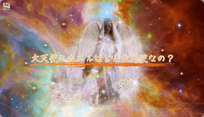 大天使ミカエルはどんな天使なの?