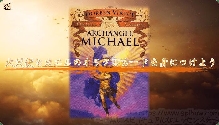 大天使ミカエルのオラクルカードを身につけよう