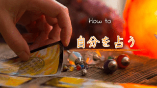 オラクルカードを使い簡単に今の自分自身について占う方法