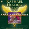 「大天使ラファエル」のオラクルカードで健康や癒しについて知る方法
