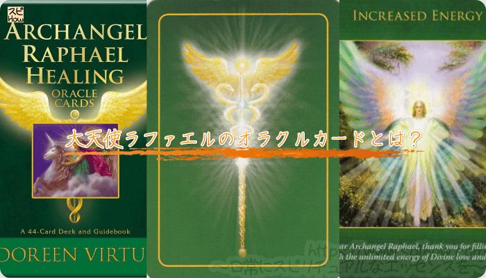大天使ラファエルのオラクルカードとは?